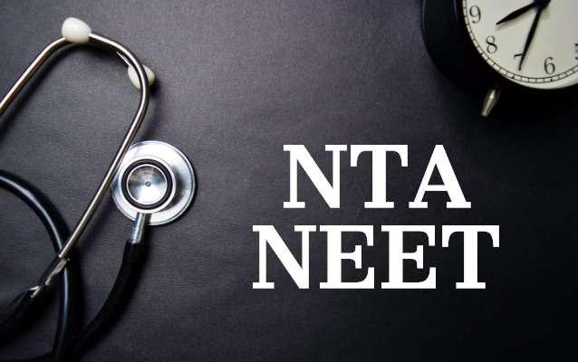 NTA NEET UV GULLAS COLLEGE OF MEDICINE